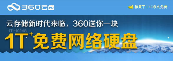 360 yunpan